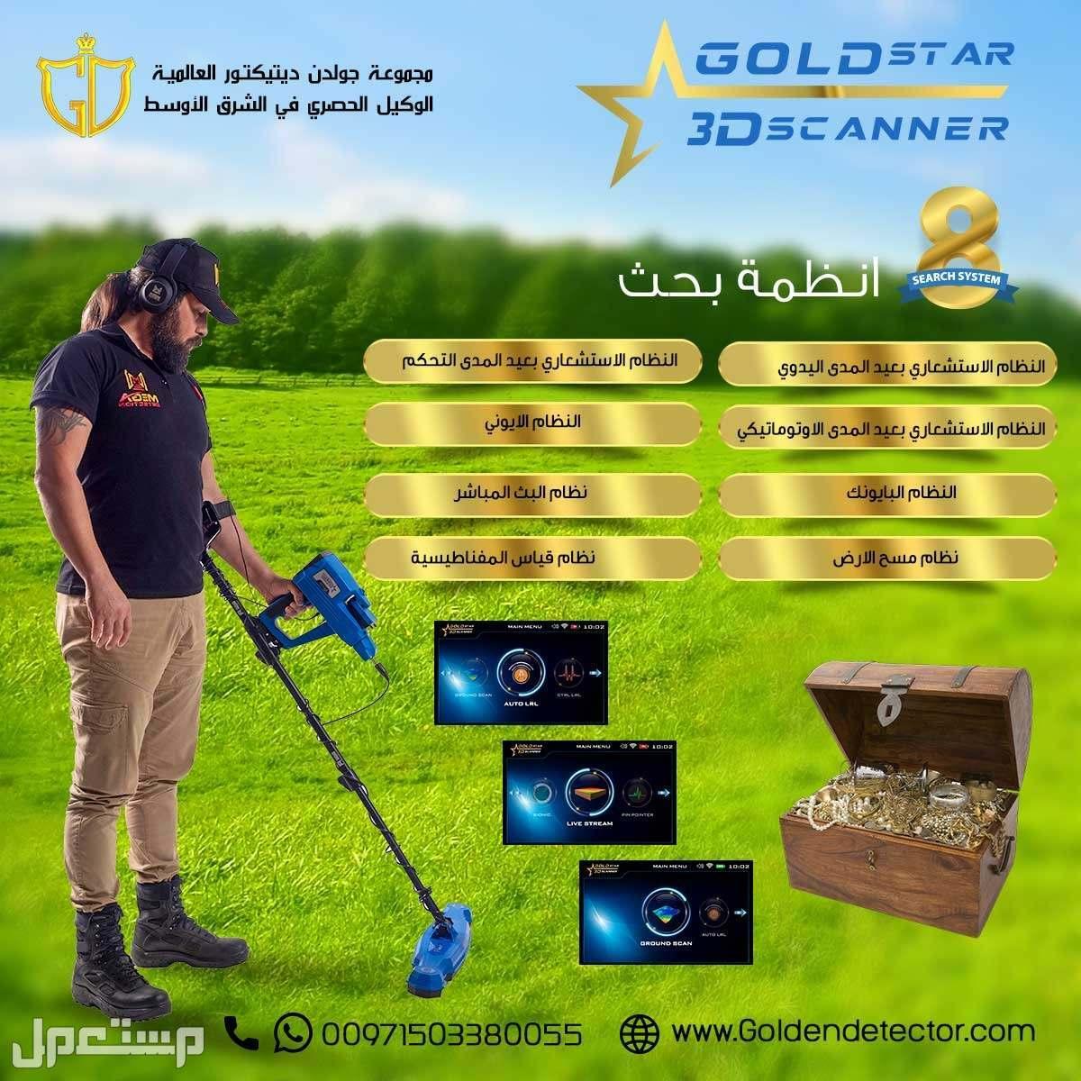 جهاز كشف الذهب جولد ستار التصويري ثلاثي الابعاد 2021 جهاز كشف الذهب جولد ستار التصويري