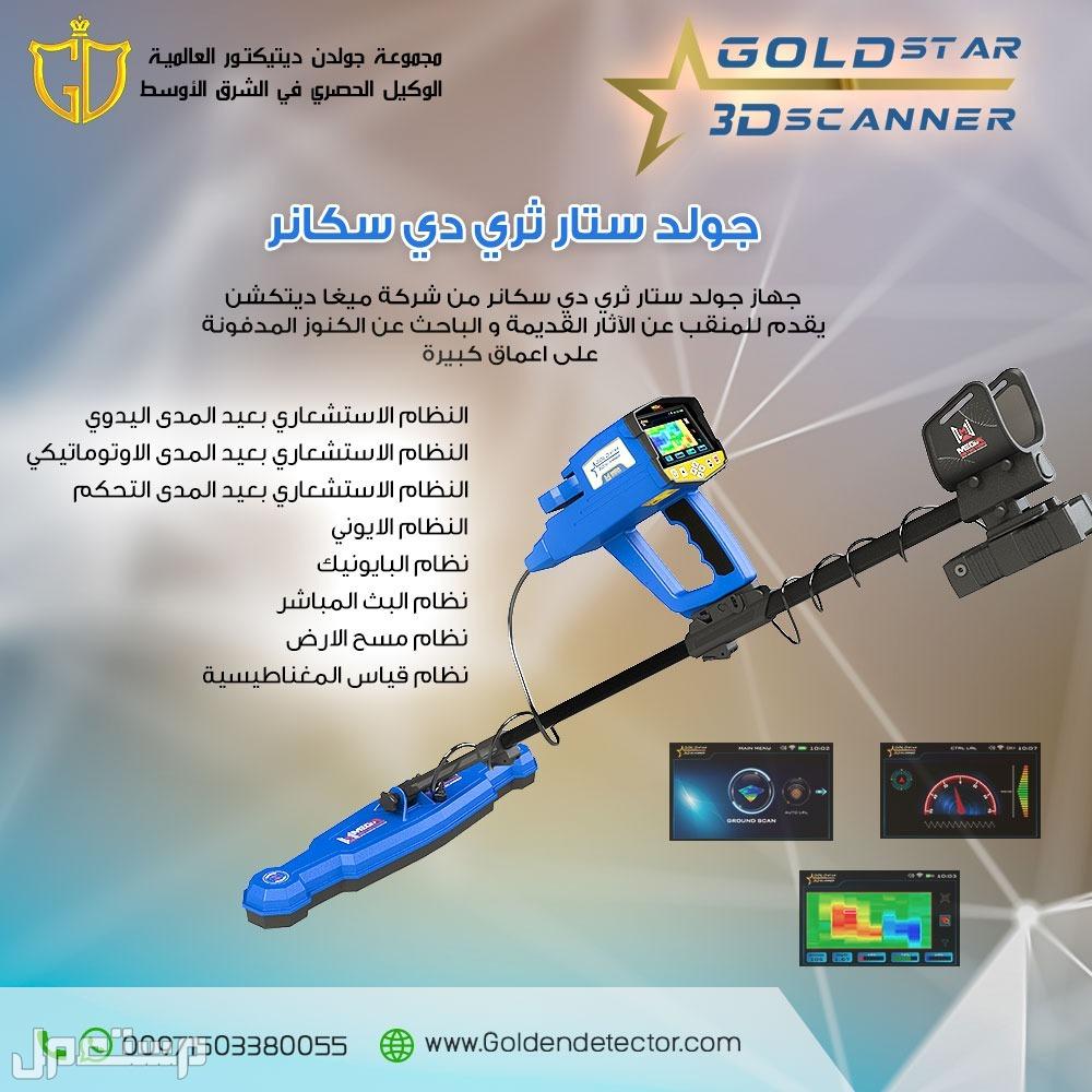 جهاز كشف الذهب جولد ستار التصويري ثلاثي الابعاد 2021 جهاز كشف الذهب جولد ستار