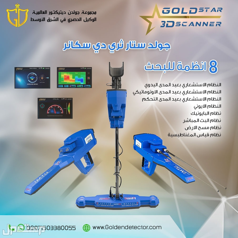 جهاز كشف الذهب جولد ستار التصويري ثلاثي الابعاد 2021 جولد ستار التصويري ثلاثي الابعاد 2021