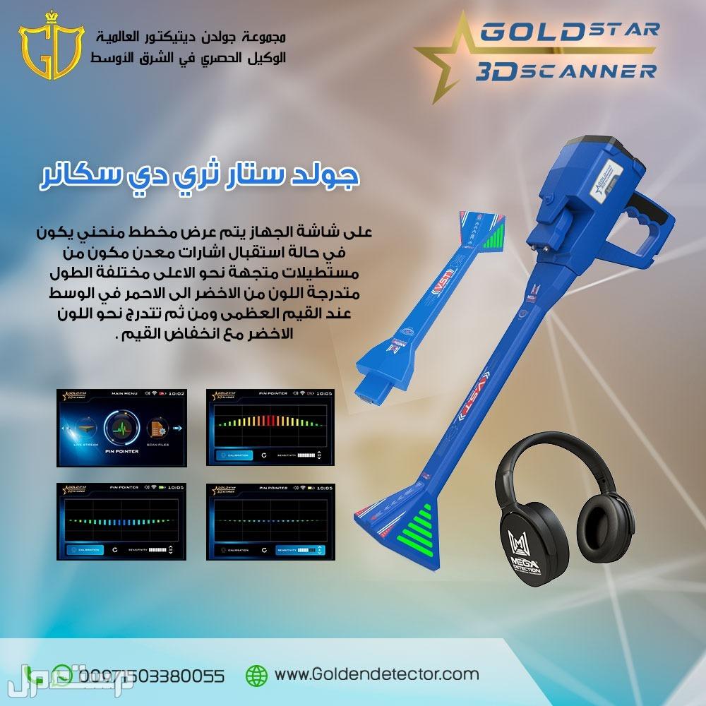 جهاز كشف الذهب جولد ستار التصويري ثلاثي الابعاد 2021 جهاز كشف الذهب جولد ستار التصويري ثلاثي الابعاد 2020