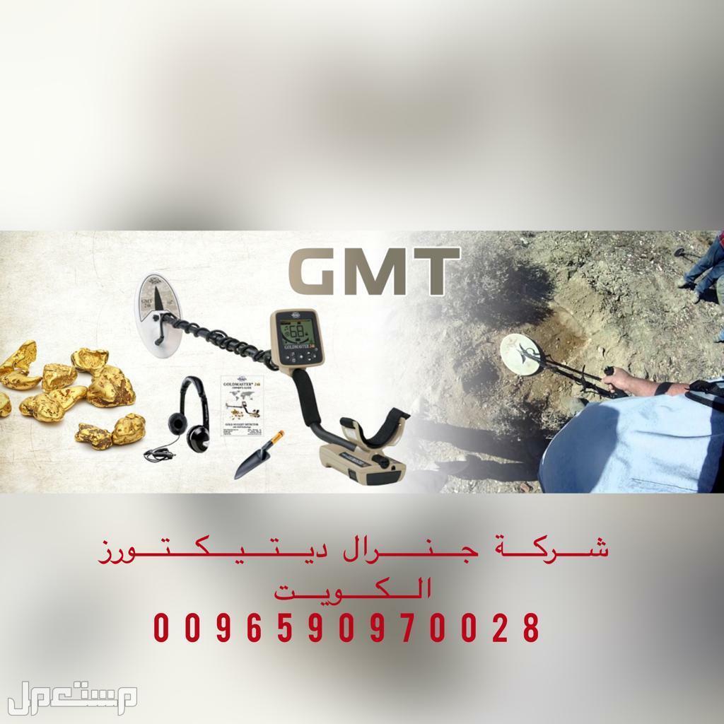 GMT 9000 ملك الذهب جهاز كشف الذهب