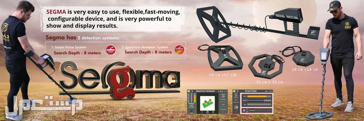 جهاز كشف الذهب النظام الصوتي الذكي سيغما AJAX SEGMA اجاكس سيغما AJAX SEGMA