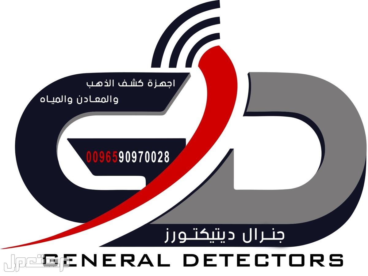 جهاز كشف الذهب النظام الصوتي الذكي سيغما AJAX SEGMA شركة جنرال ديتيكتورز الكويت