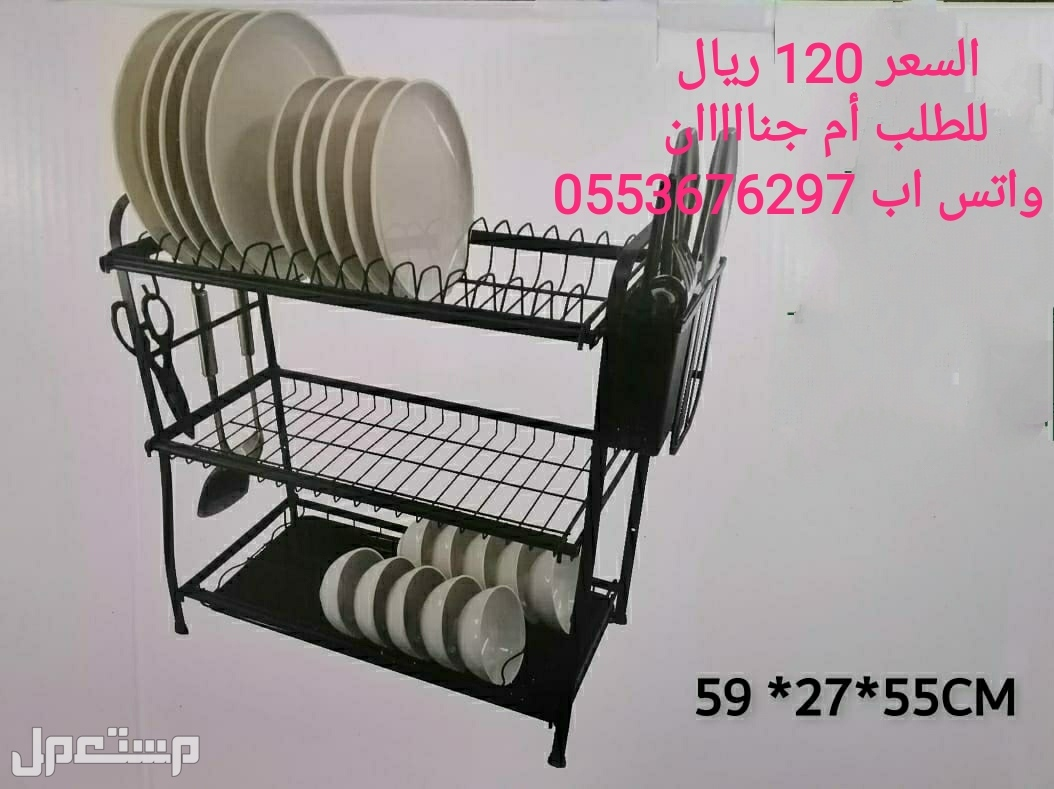 رف  تخزين للمطبخ للتصفيه و التخزين فولاز ضد الصدا