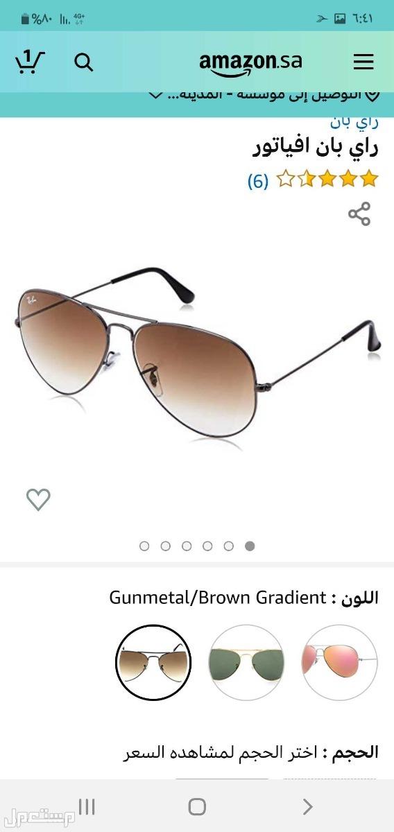 نظارات رايبان الاصلية بسعر التصفية 250 ريال