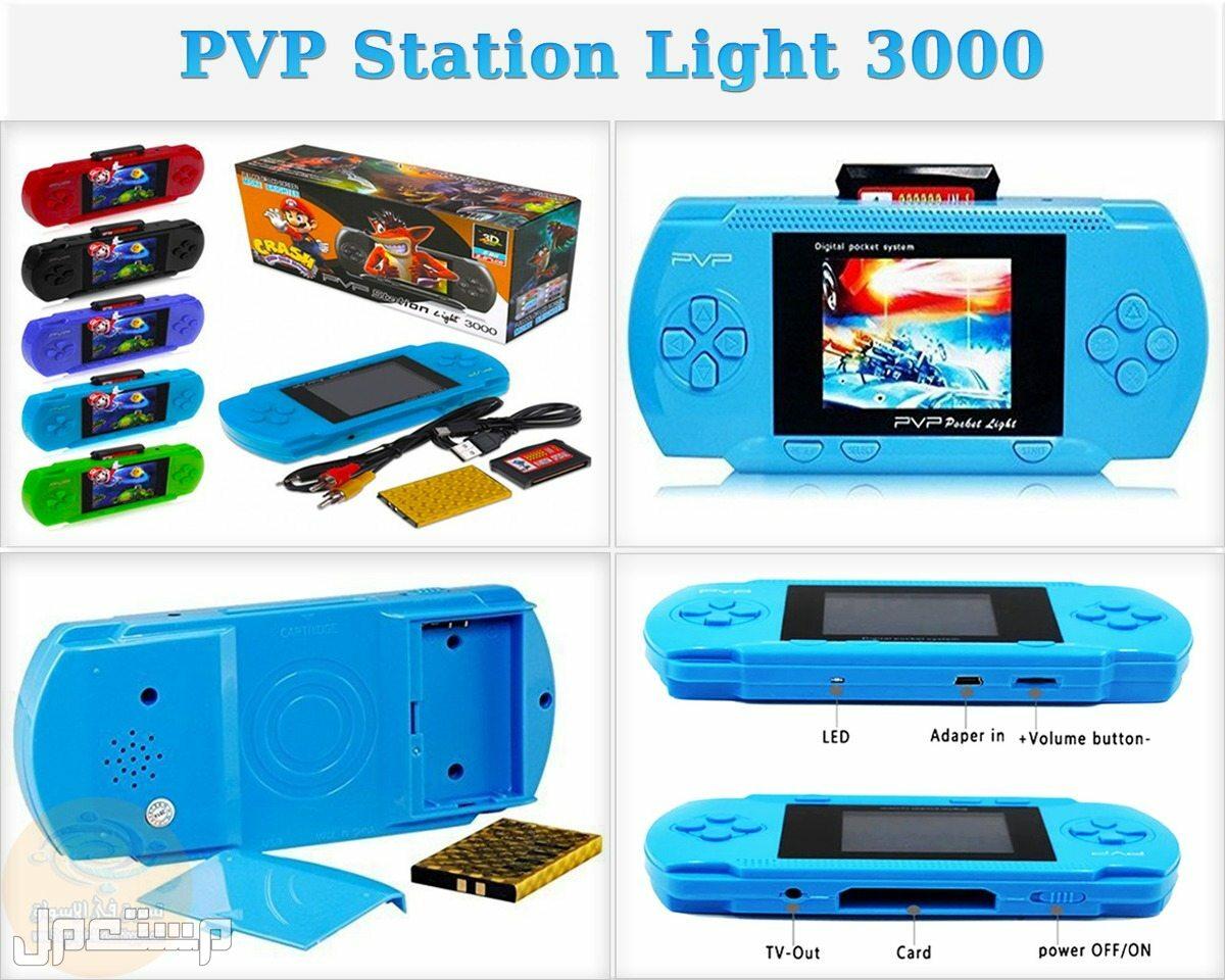 الاتارى المحمول PVP Station Light 3000