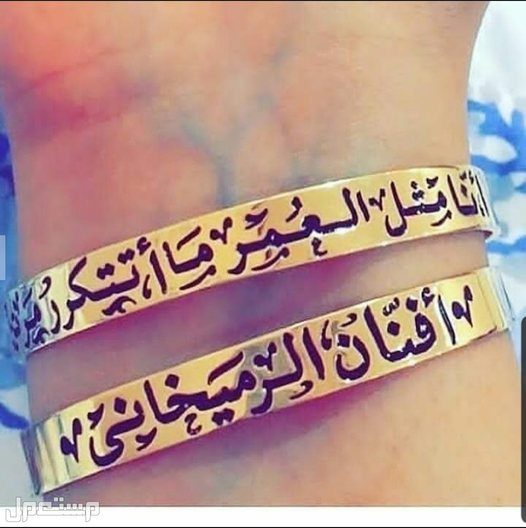 مجوهرات وخواتم ملكية نحت الاسم حسب الطلب