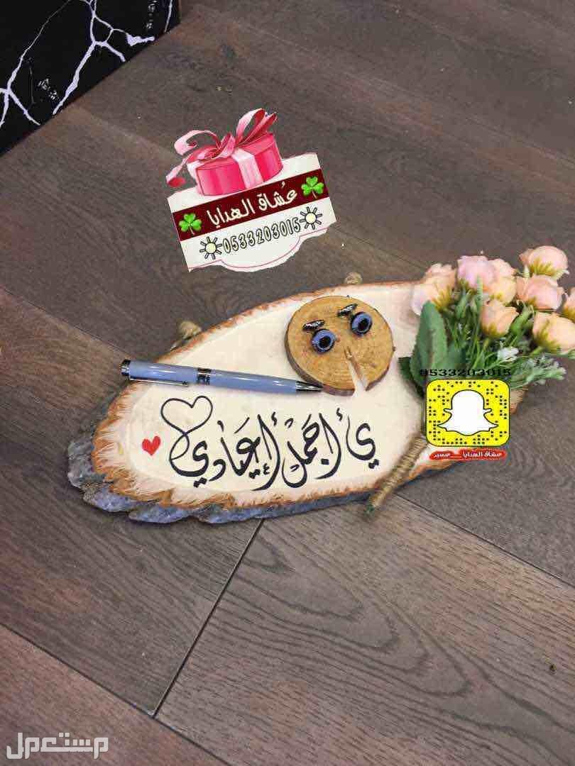 محل توصيل ورد وتغليف الهدايا في ابها احد رفيدة خميس مشيط