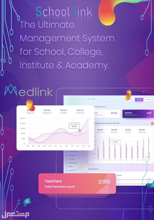 نظام ادارة المدارس والتعليم الالكتروي School Link ERP