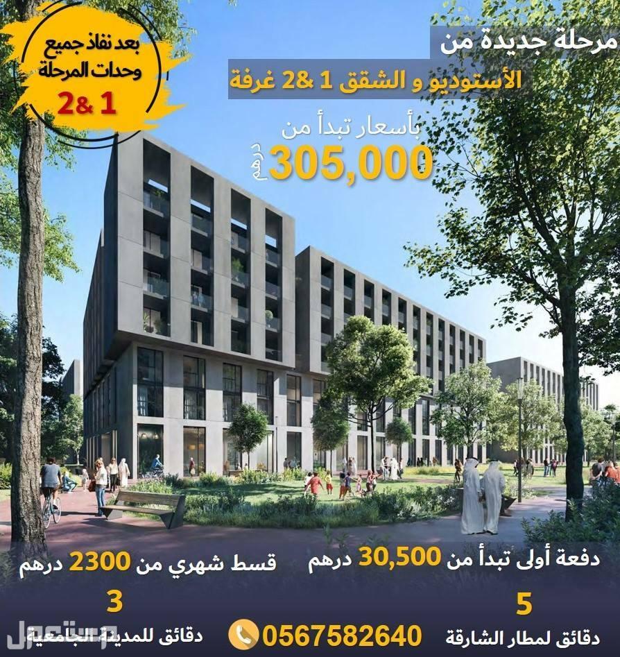 شقة للبيع أمام الجامعه الامريكية بالشارقة بمقدم 30,500 درهم