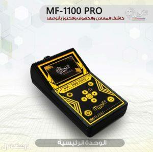 MF1100 PRO جهاز كشف الذهب الأستشعاري المتطور جهاز كشف الذهب MF 1100 PRO ام اف 1100 برو