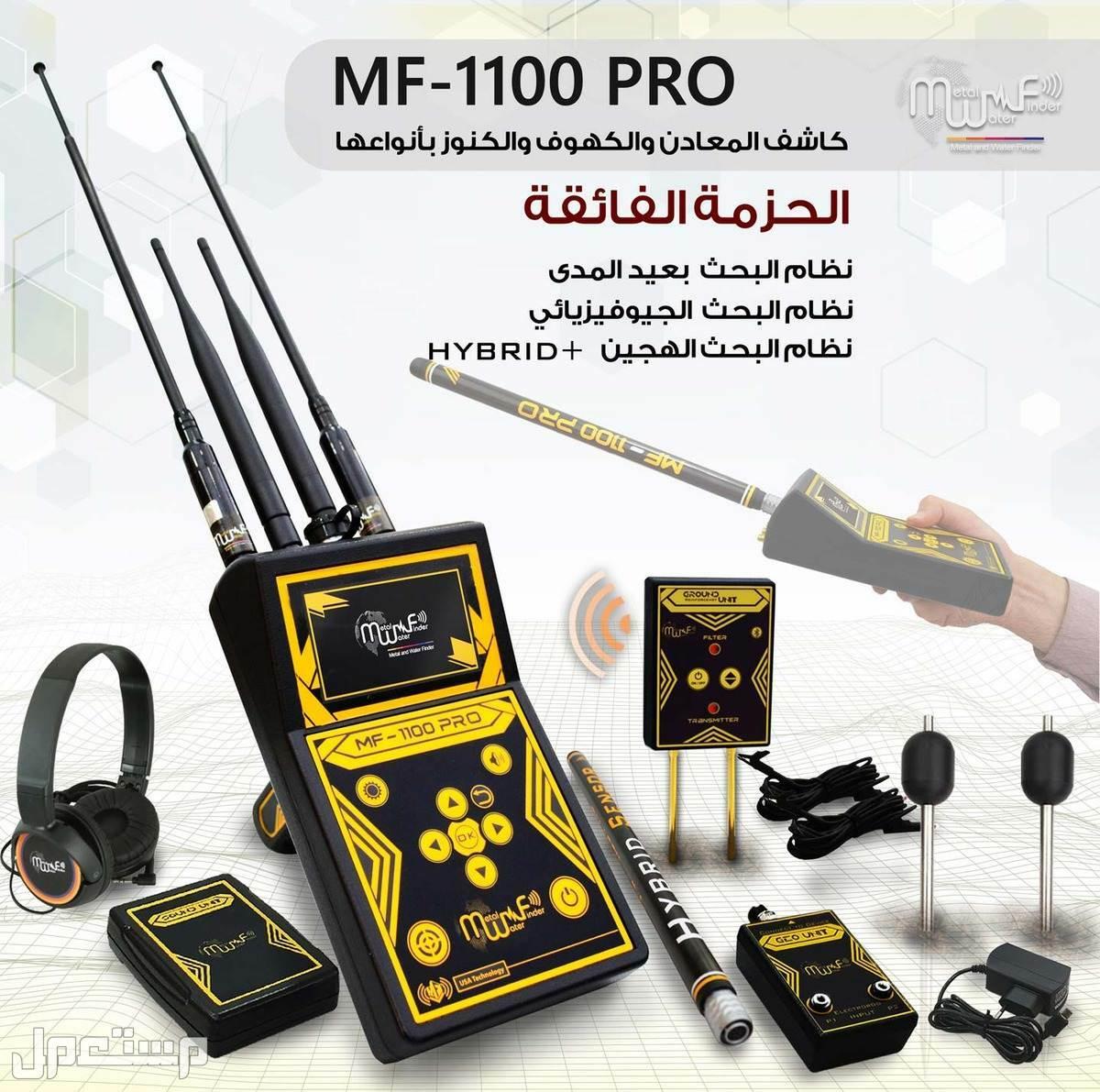 MF1100 PRO جهاز كشف الذهب الأستشعاري المتطور جهاز كشف الذهب MF 1100 PRO المتطور ( الحزمة الفائقة  )