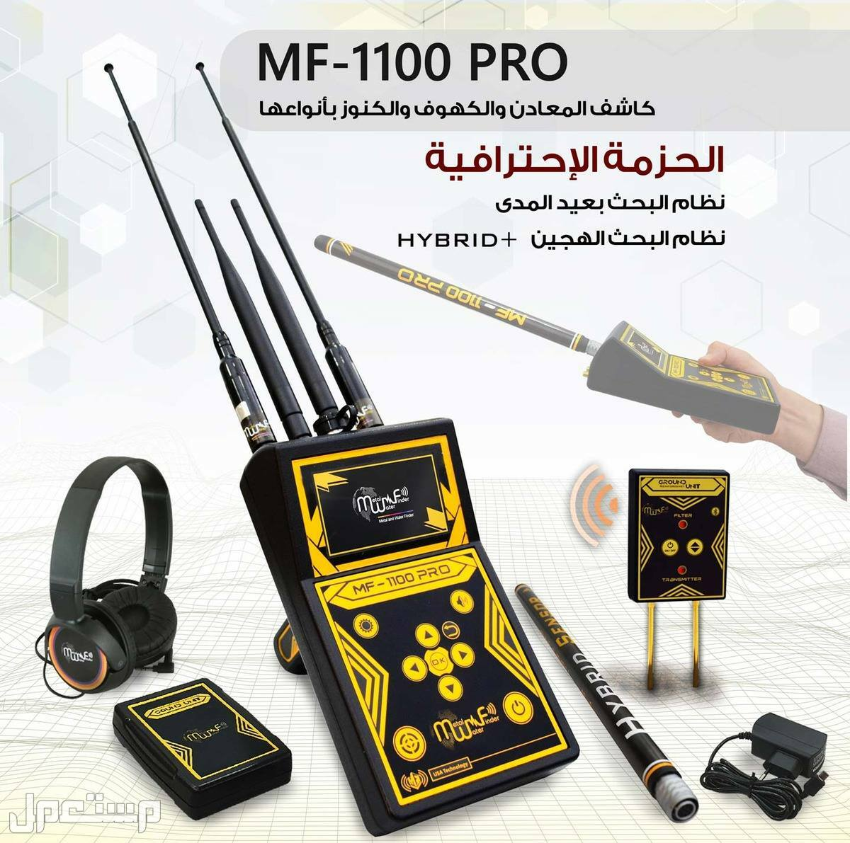 MF1100 PRO جهاز كشف الذهب الأستشعاري المتطور جهاز كشف الذهب MF 1100 PRO المتطور ( الحزمة الأحترافية  )
