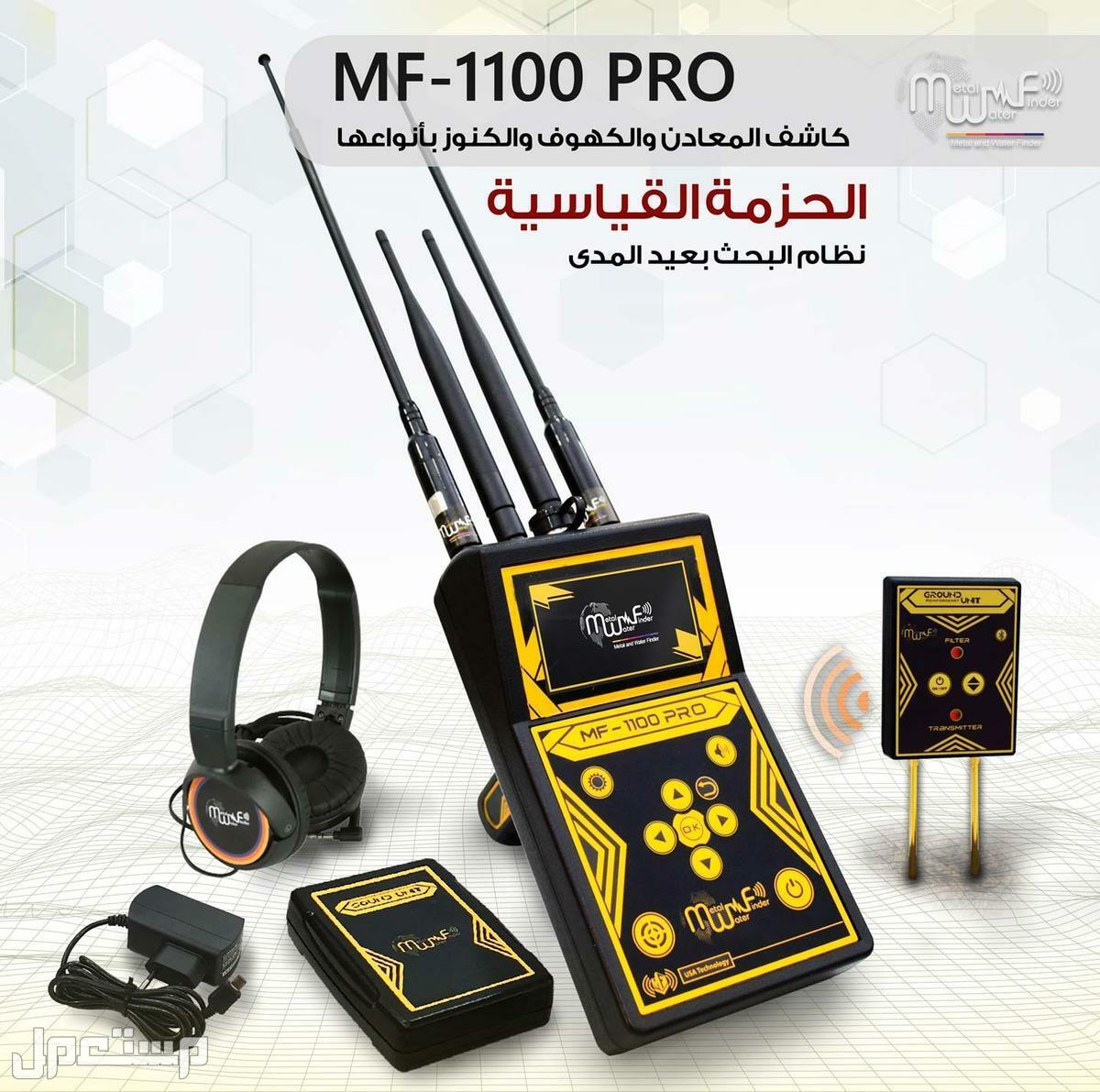 MF1100 PRO جهاز كشف الذهب الأستشعاري المتطور جهاز كشف الذهب MF 1100 PRO المتطور ( الحزمة القياسية )