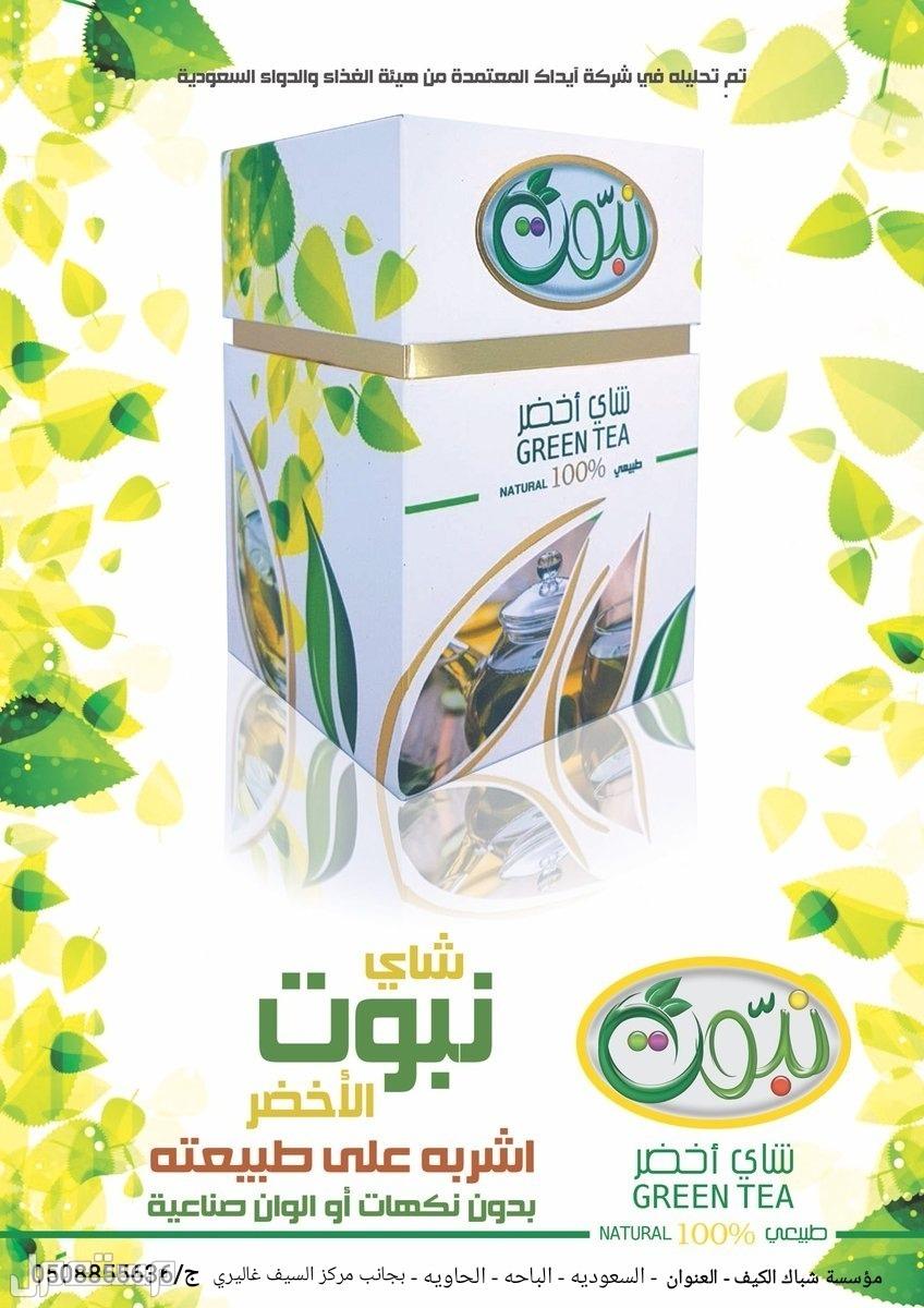 شاي نبوت الأخضر 100%طبيعي