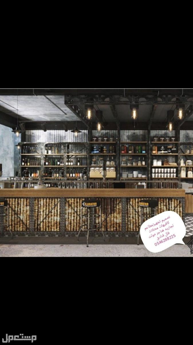 مقاول تشطيب تنفيذديكورات مطاعم محلا