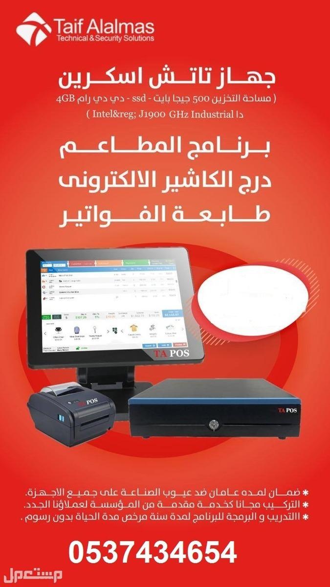 خصم على اجهزة الكاشير و نقاط البيع للمطاعم و الكوفى شوب حتى 31 يناير 0537434654