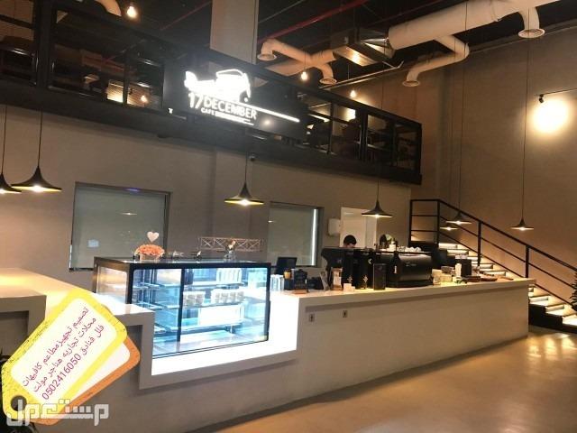 مقاول تشطيب المطاعم المحلات تسليم مفتاح
