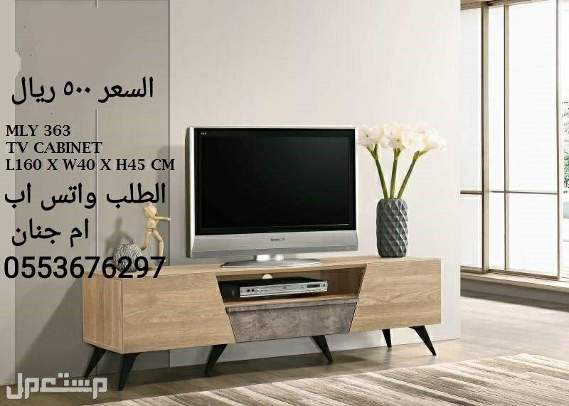 طاولة تلفاز مودرن باشكال مختلفه و الوان متنوعة