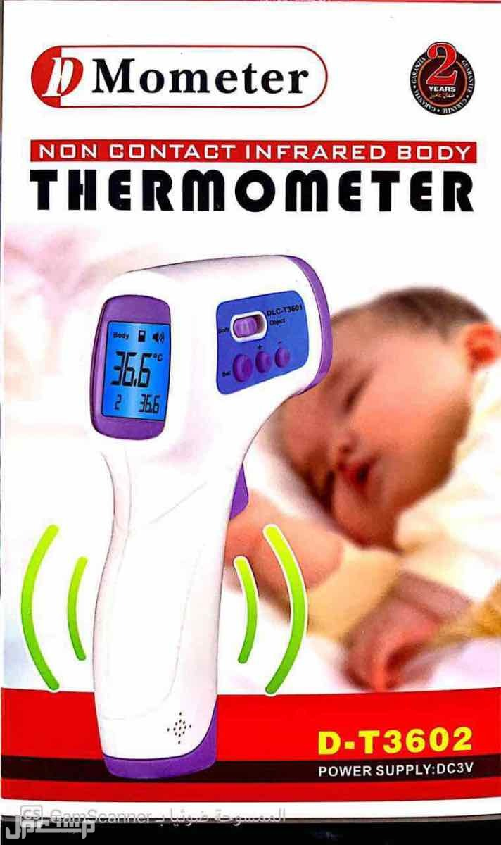 جهاز قياس درجة الحراره