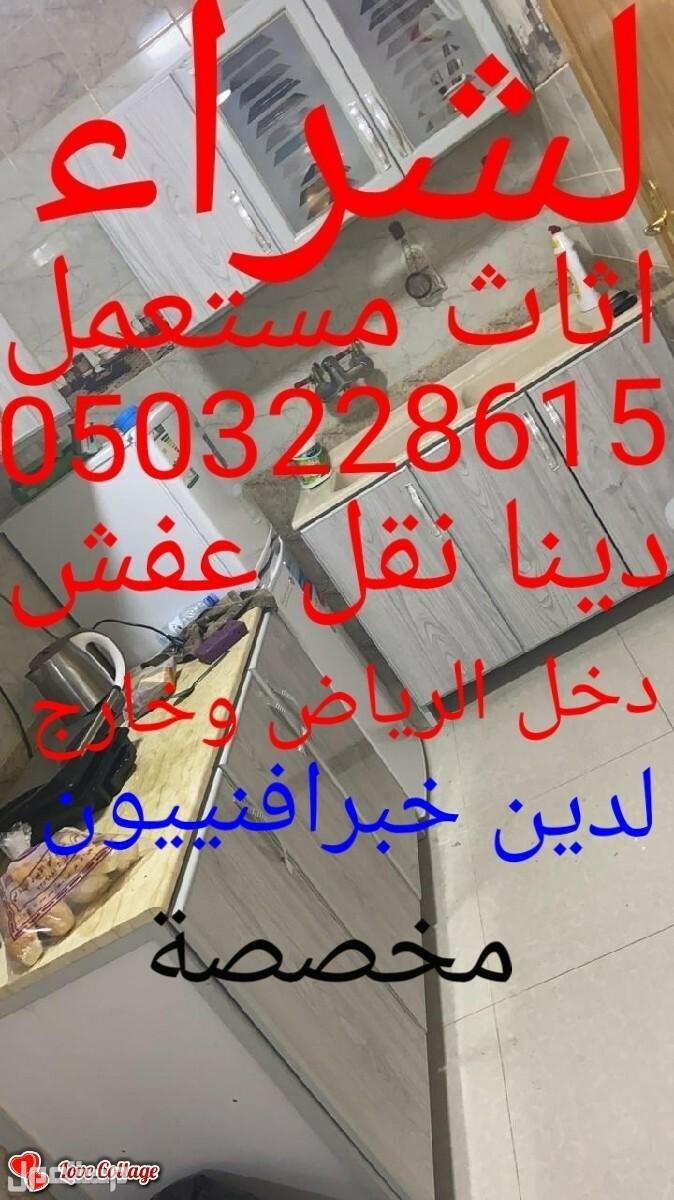 دينا نقل العفش حي الدار البيضاء