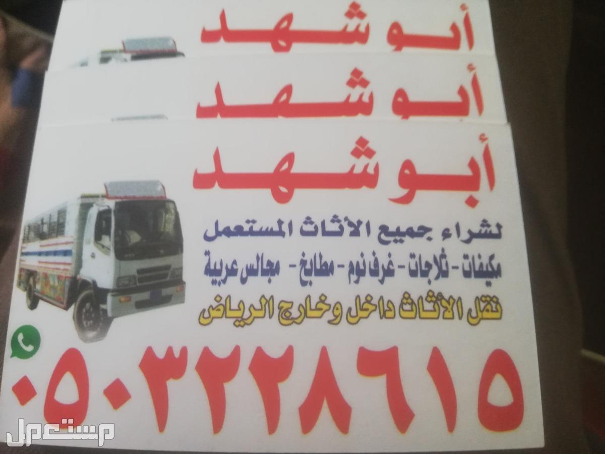 لشراء جميع الأثاث المستعمل حي الدار البيضاء