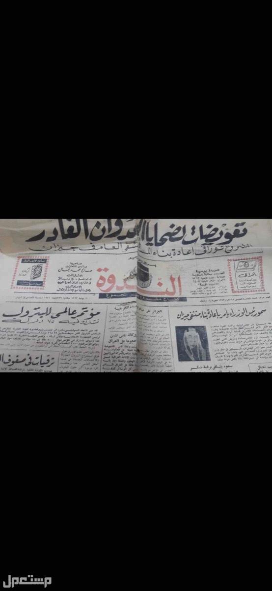 جريدة الندوة طبعة قديمه عام 1383