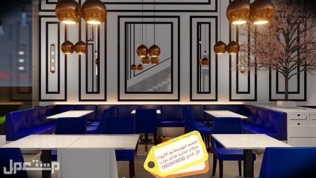 تنفيذمطاعم محلات تنفيذكافي تشطيب