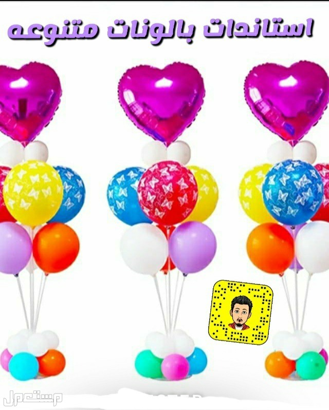 حفلات بالون،تنفيذ جميع انواع حفلات البالون
