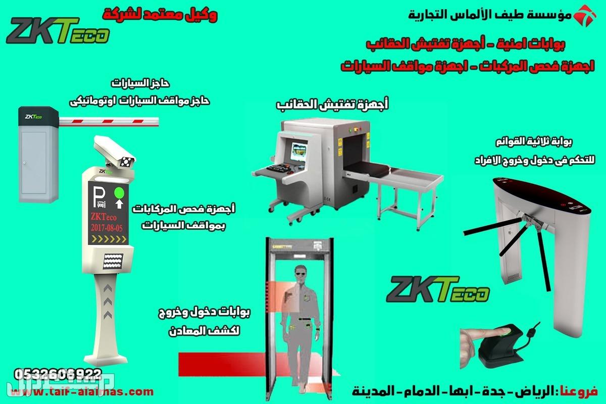 جهاز تفتيش الحقائب-بوابات كشف المعادن ومرور الافراد-بوابات مواقف سيارات