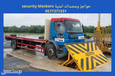 مصدات امنية للسيارات security blockers