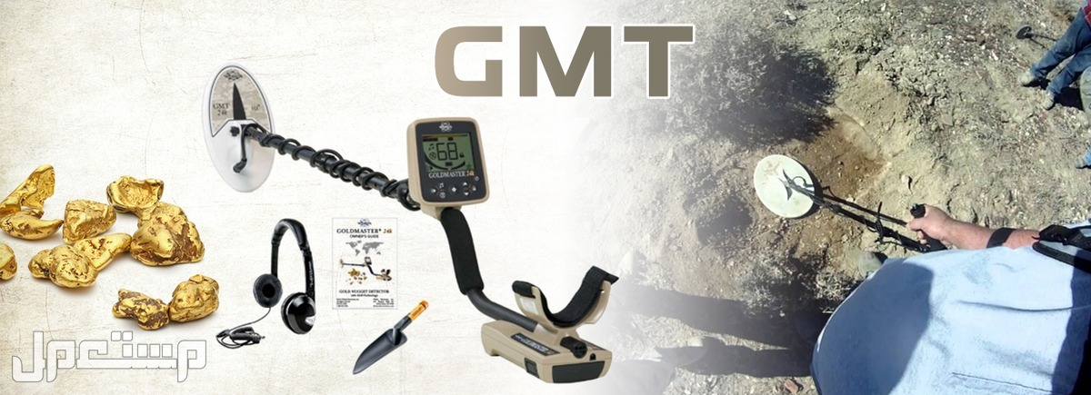 جهاز كشف الذهب السطحي GMT 9000 ملك الذهب