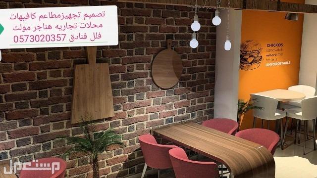 شركةمقاولات تنفيذ مطاعم محلات تنفيذ