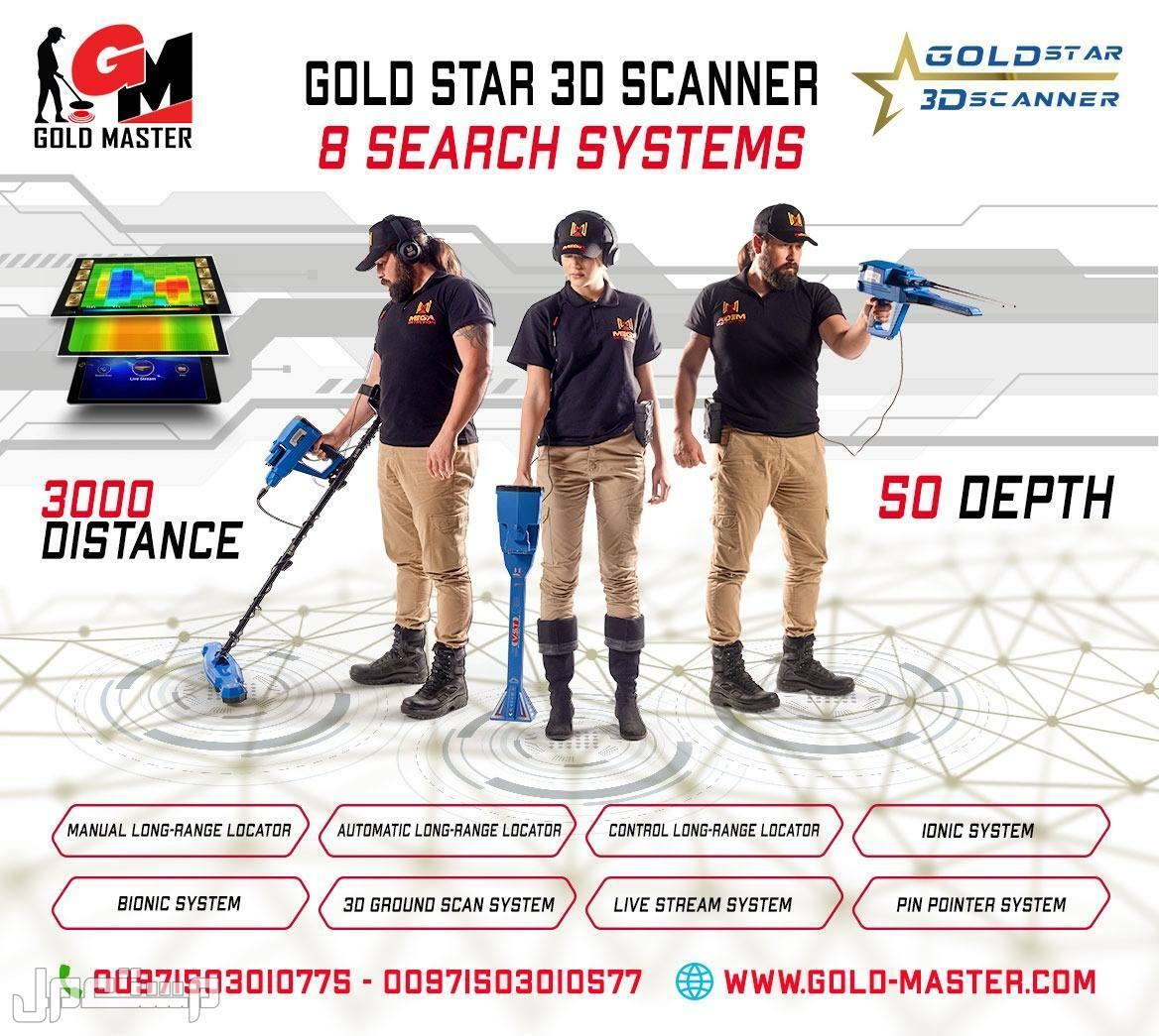 gold star 3d scanner   gold detector in ksa 2021 Gold Star 3D Scanner - Professional Metal Detector for Treasure Hunters /