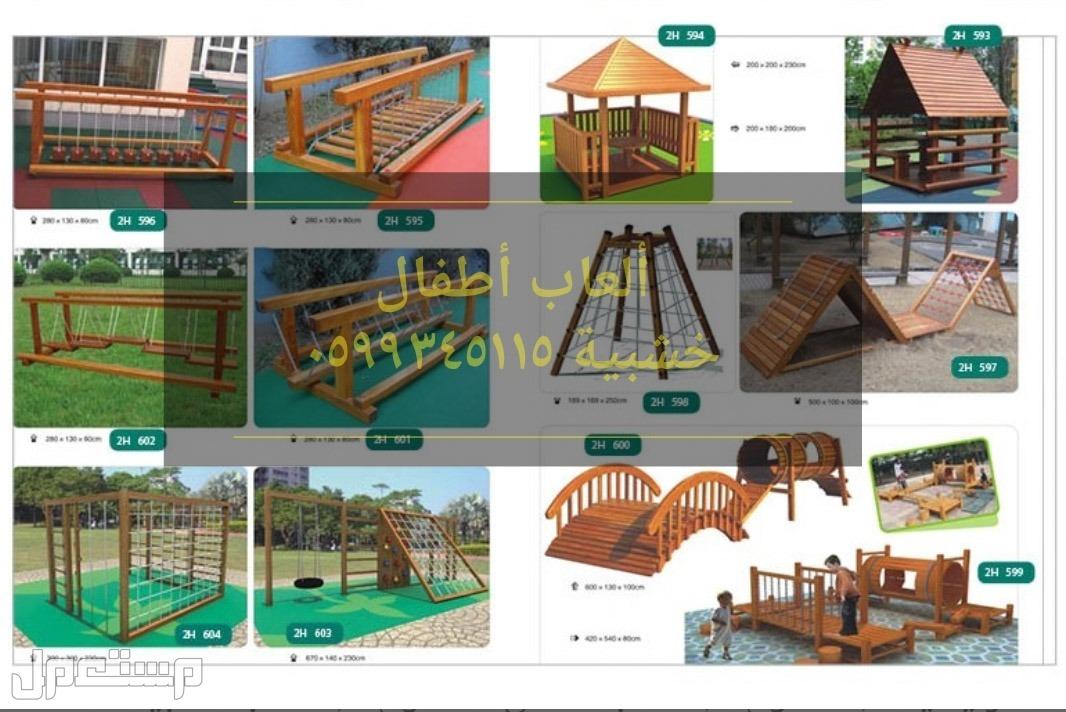 ألعاب أطفال وألعاب أطفال ذوي الاحتياجات الخاصة