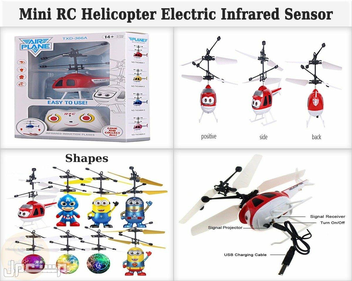 طائرة Mini RC Helicopter Electric Infrared Sensor