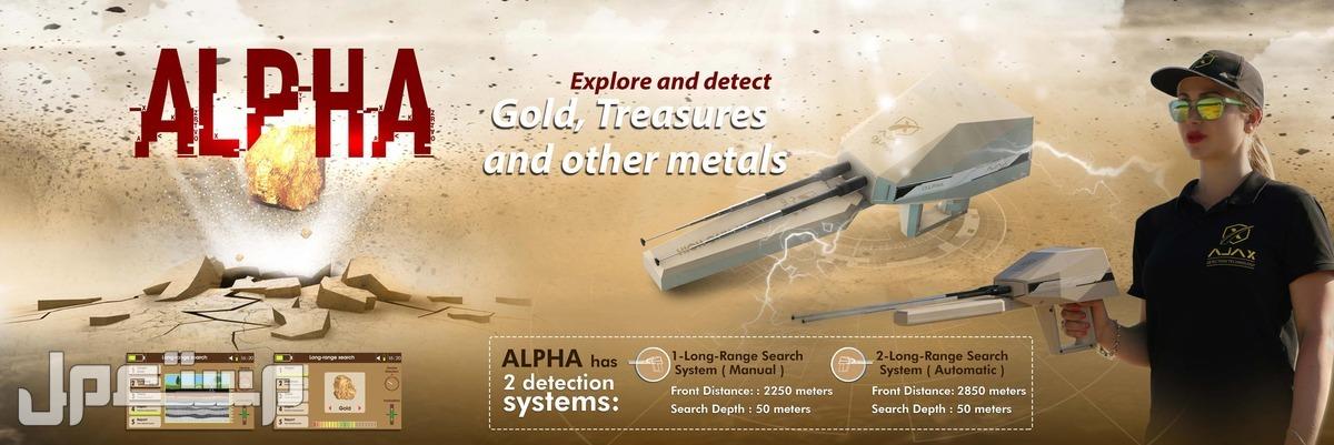 اجاكس الفا جهاز كشف الذهب والكنوز الأستشعاري جهاز كشف الذهب اجاكس الفا AJAX ALPHA