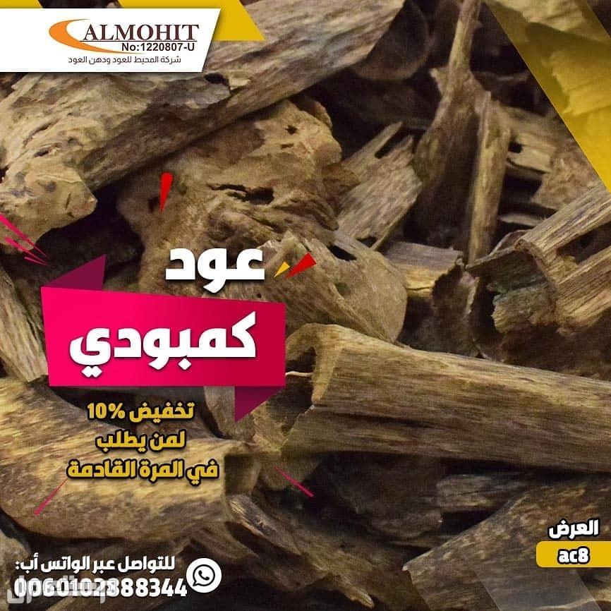 عود كمبودي ترابل سوبر فاخر من أجود أنواع العود