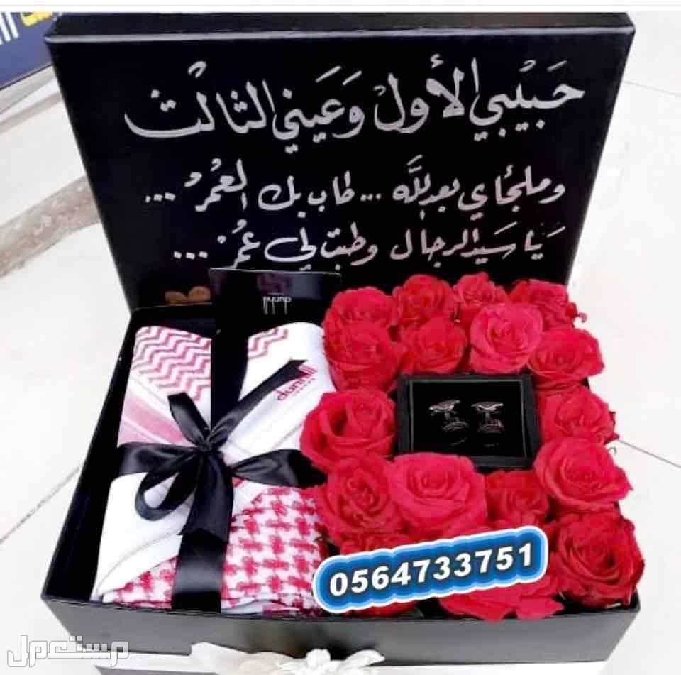 محل هدايا في خميس مشيط و ابها و احد رفيدة