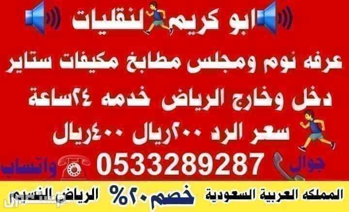 دنه وعمال نقل عفش مع الفك وتركيب دخل وخارج الرياض