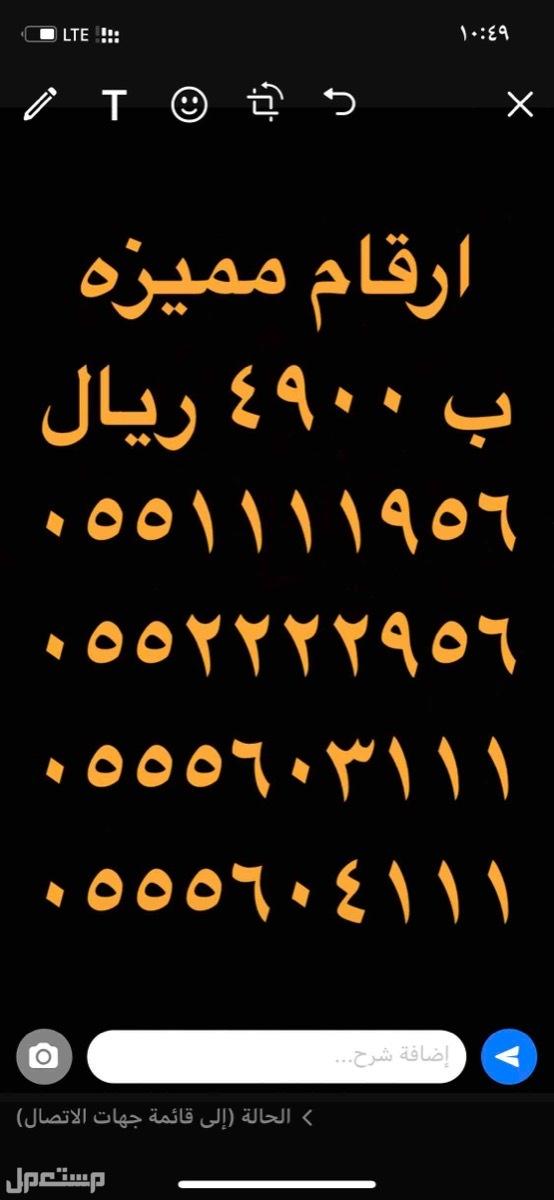 ارقام مميزه ?055541111 و ?055527777 و ??05552222 والمزيد
