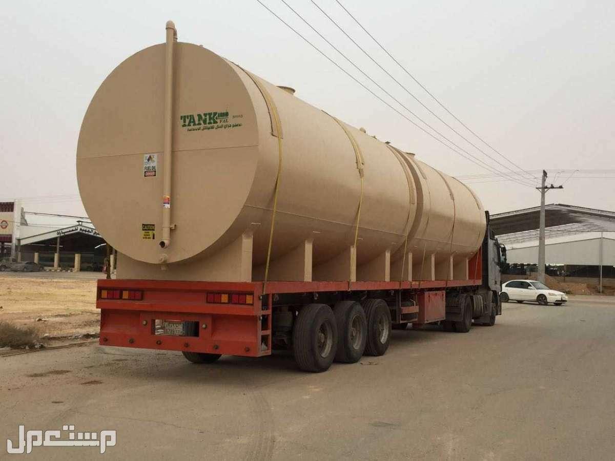 خزان وقود   fuel tank