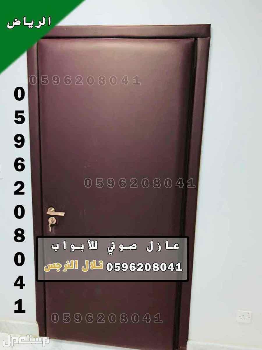 عزل عازل الصوت للابواب في الرياض العوازل الصوتية بأحدث الاشكال