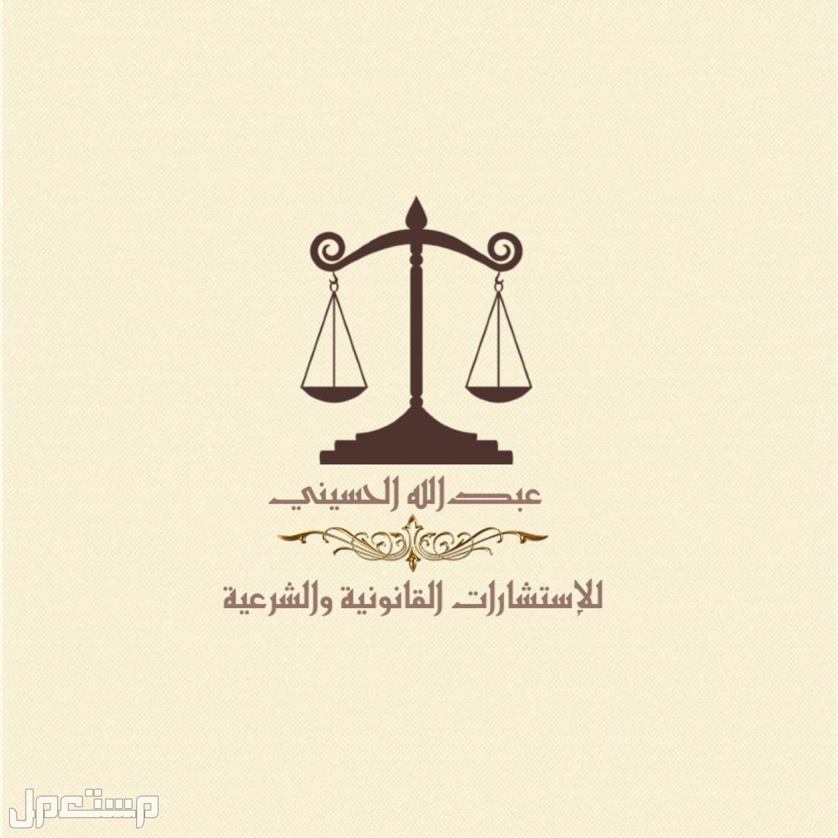 المستشار القانوني عبدالله الحسيني