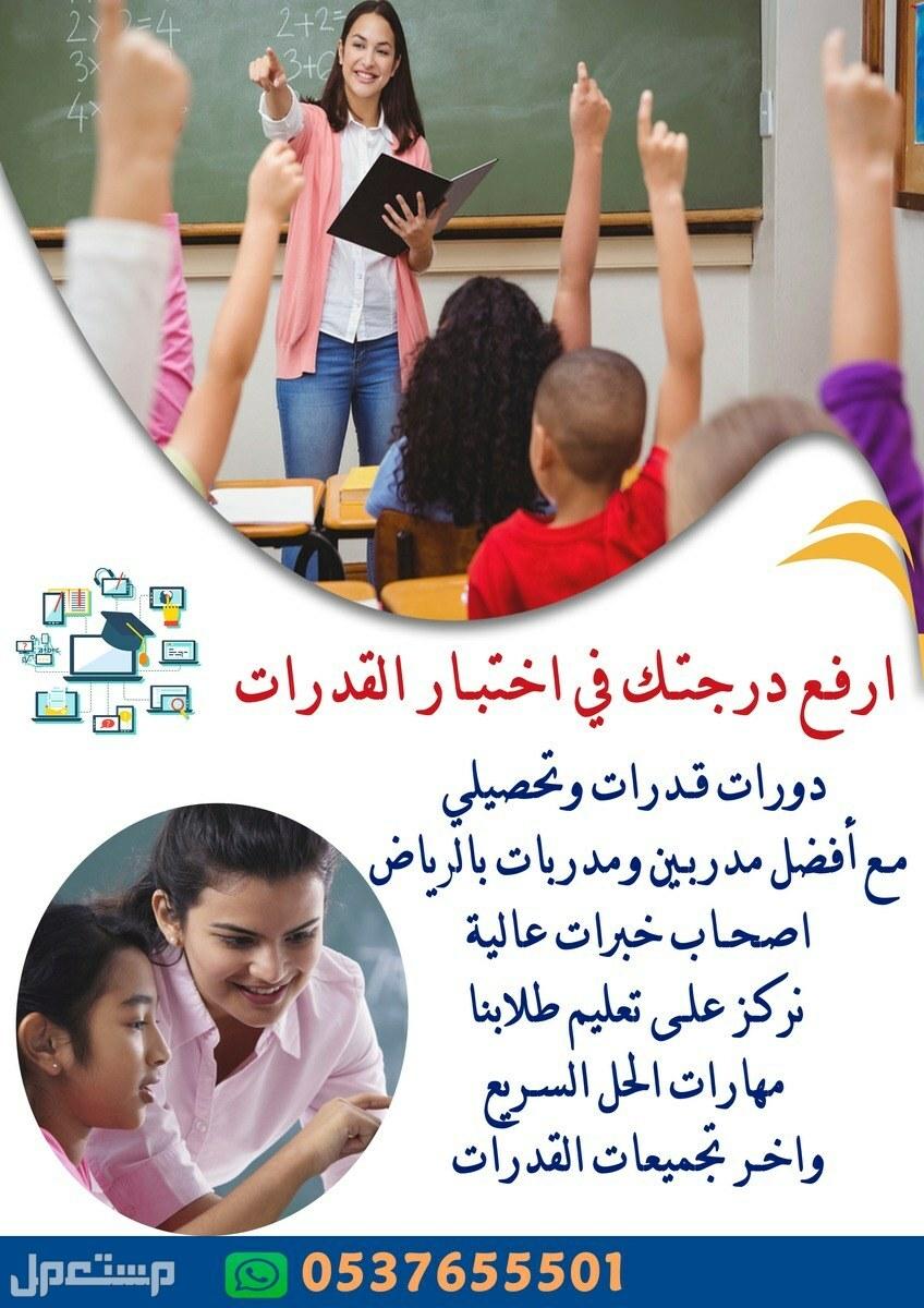 معلمة تأسيس معلمة تأسيس ابتدائي 0537655501