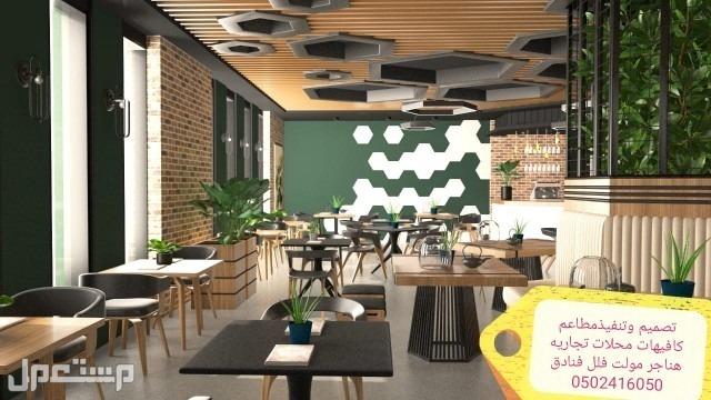 تنفيذ مطاعم محلات ديكورت مطاعم تنفيذ