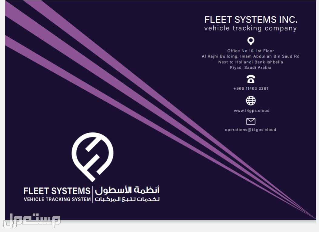 انظمة الاسطول