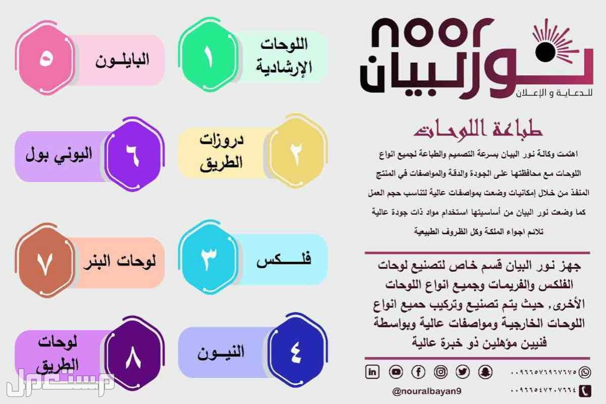 تصميم وطباعة (وكالة نور البيان للدعاية والإعلان)