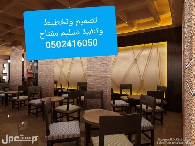 تصميم تنفيذ ديكورات محلات مطاعم وكوفي تسليم مفتاح
