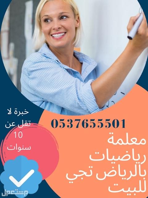 معلمة تأسيس ومتابعة بالرياض معلمة تأسيس ومتابعة في الرياض